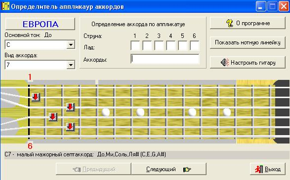 Accords applicat скачать